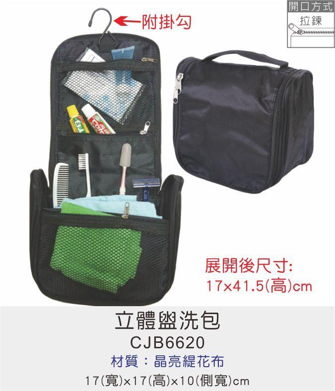 盥洗包 旅行包 收納袋 [Bag688] 立體盥洗包